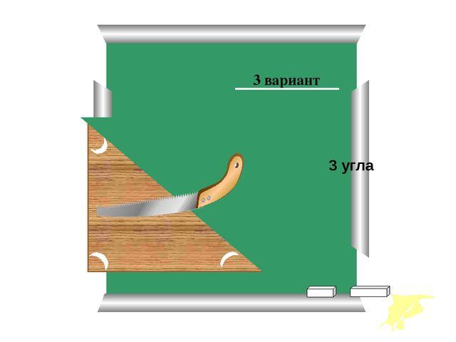 3 угла 3 вариант
