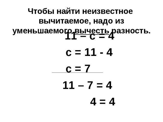 Чтобы найти неизвестное вычитаемое, надо из уменьшаемого вычесть разность. 11...