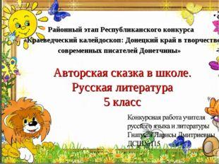 Авторская сказка в школе. Русская литература 5 класс Районный этап Республик