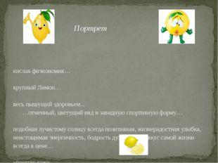 Портрет …кислая физиономия… …крупный Лимон… …весь пышущий здоровьем... …отме