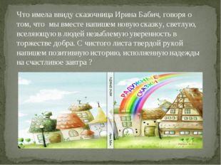 Что имела ввиду сказочница Ирина Бабич, говоря о том, что мы вместе напишем н