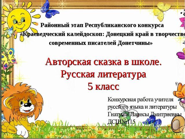 Авторская сказка в школе. Русская литература 5 класс Районный этап Республик...