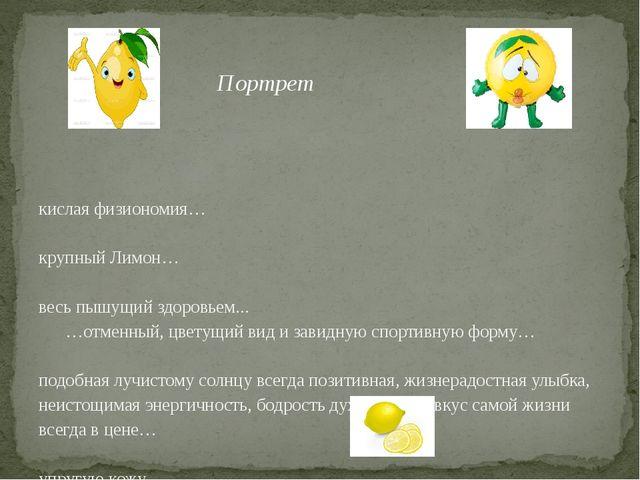 Портрет …кислая физиономия… …крупный Лимон… …весь пышущий здоровьем... …отме...