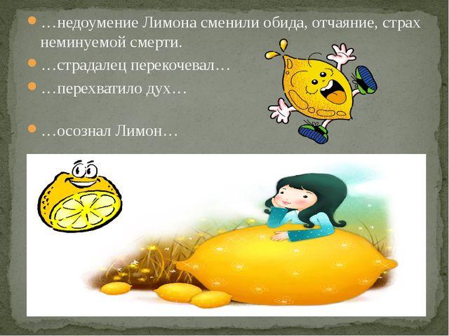 …недоумение Лимона сменили обида, отчаяние, страх неминуемой смерти. …страдал...