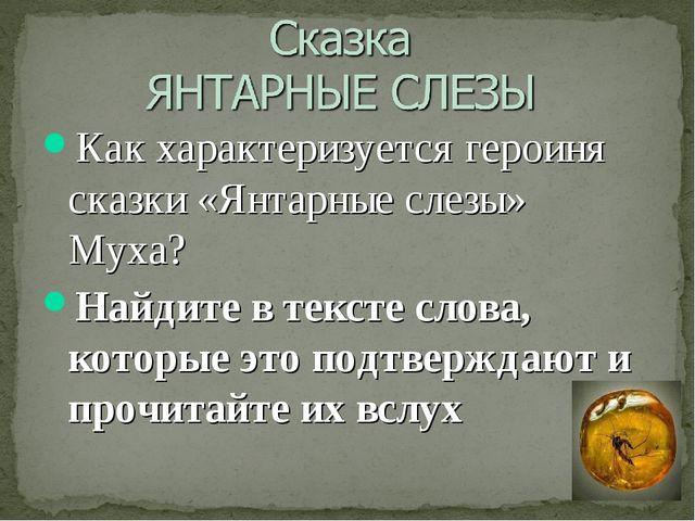 Как характеризуется героиня сказки «Янтарные слезы» Муха? Найдите в тексте сл...