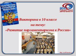 Викторина в 10 классе на тему: «Развитие парламентаризма в России»