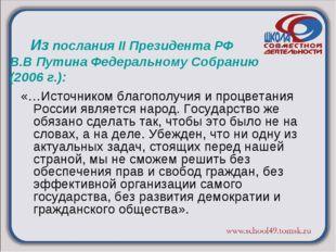 Из послания II Президента РФ В.В Путина Федеральному Собранию (2006 г.): «…И
