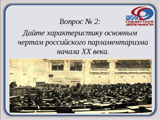 Вопрос № 2: Дайте характеристику основным чертам российского парламентаризма...