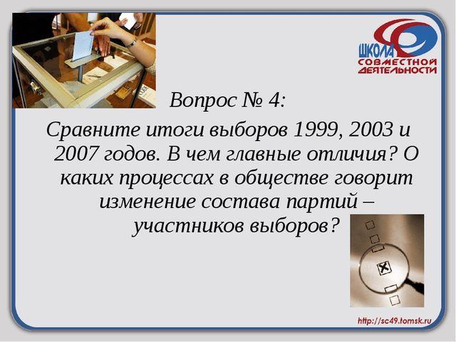 Вопрос № 4: Сравните итоги выборов 1999, 2003 и 2007 годов. В чем главные от...