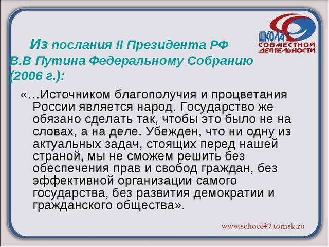 Из послания II Президента РФ В.В Путина Федеральному Собранию (2006 г.): «…И...