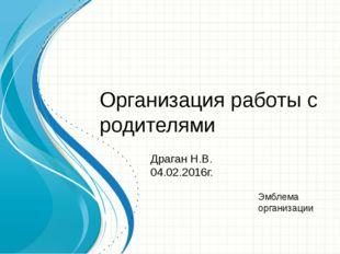 Организация работы с родителями Драган Н.В. 04.02.2016г. Образец заголовка Эм