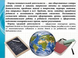 Формы познавательной деятельности — это общественные смотры знаний, умений и