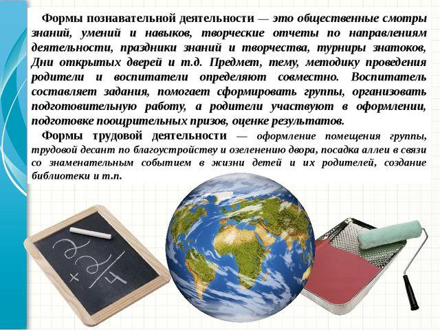 Формы познавательной деятельности — это общественные смотры знаний, умений и...