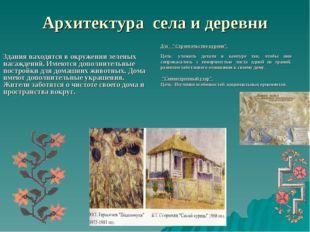 Архитектура села и деревни Здания находятся в окружении зеленых насаждений. И