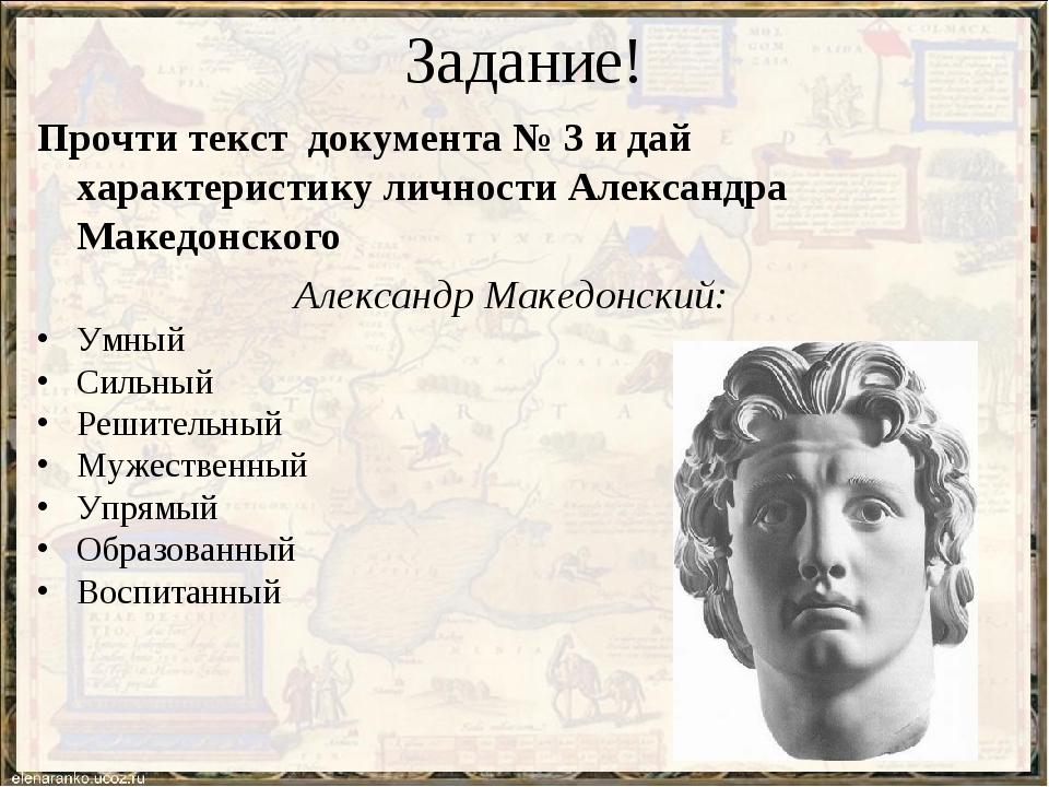 Поздравления на македонском языке, днем