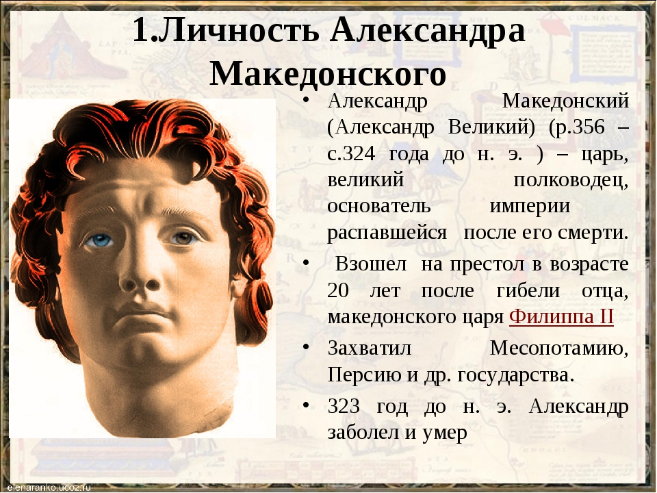 "alexander the great biography essay By the time of his death at thirty-two, he ruled the largest western empire of the ancient world"" (alexander the great biography) by controlling this vast empire, the economy of the macedonian empire would have flourished dramatically."
