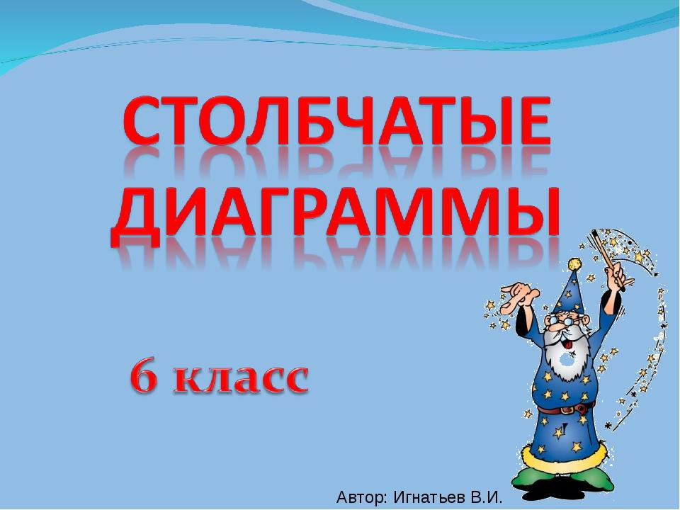 Автор: Игнатьев В.И.