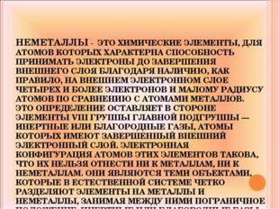 НЕМЕТАЛЛЫ - ЭТО ХИМИЧЕСКИЕ ЭЛЕМЕНТЫ, ДЛЯ АТОМОВ КОТОРЫХ ХАРАКТЕРНА СПОСОБНОСТ
