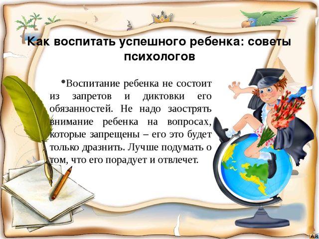 Как воспитать успешного ребенка: советы психологов Воспитание ребенка не сост...
