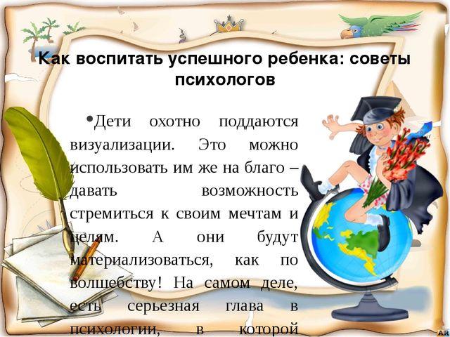 Как воспитать успешного ребенка: советы психологов Дети охотно поддаются визу...