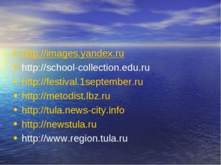 http://images.yandex.ru http://school-collection.edu.ru http://festival.1sept