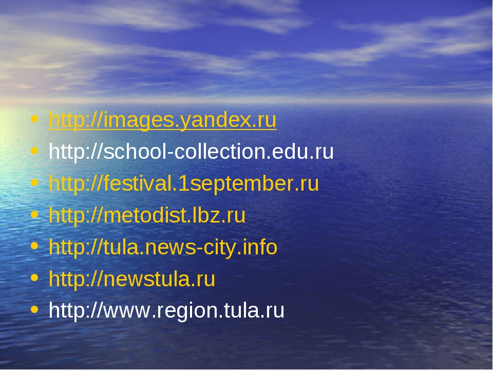 http://images.yandex.ru http://school-collection.edu.ru http://festival.1sept...