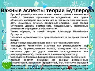 Важные аспекты теории Бутлерова Русский ученый установил тесную связь строени