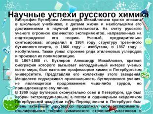 Научные успехи русского химика Биография Бутлерова Александра Михайловича кра