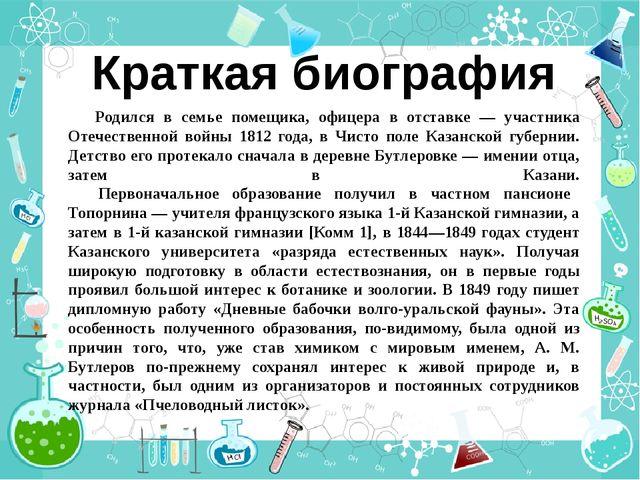 Краткая биография Родился в семье помещика, офицера в отставке — участника От...