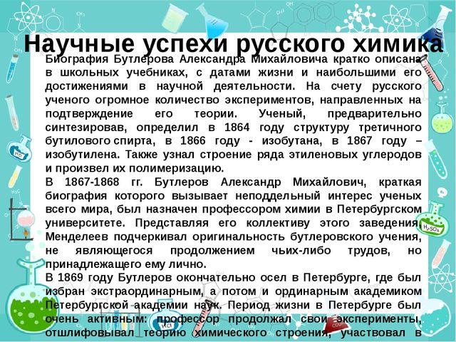 Научные успехи русского химика Биография Бутлерова Александра Михайловича кра...