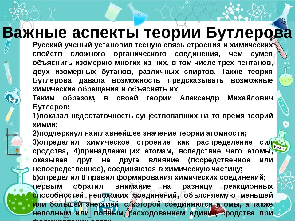Важные аспекты теории Бутлерова Русский ученый установил тесную связь строени...