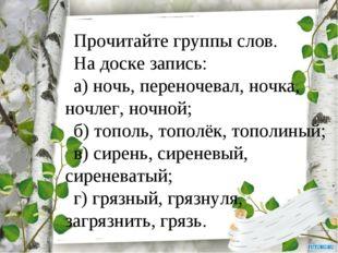 Прочитайте группы слов. На доске запись: а) ночь, переночевал, ночка, ночлег