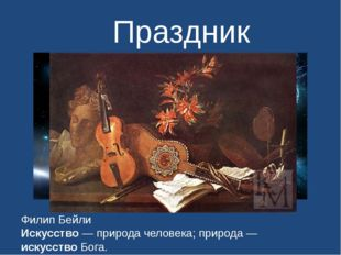 Праздник исскуства Филип Бейли Искусство — природа человека; природа — искусс