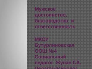 Мужское достоинство, благородство и ответственность МКОУ Бутурлиновская ООШ №