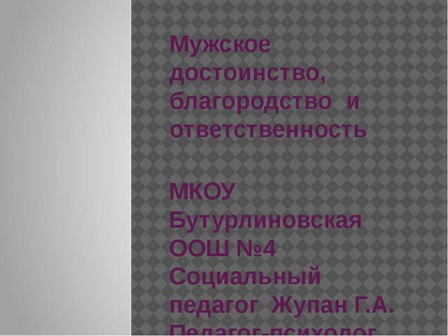 Мужское достоинство, благородство и ответственность МКОУ Бутурлиновская ООШ №...