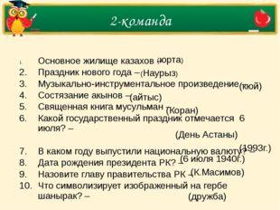 Основное жилище казахов – Праздник нового года – Музыкально-инструментальное