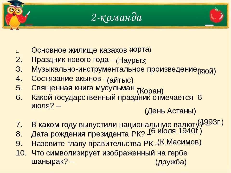 Основное жилище казахов – Праздник нового года – Музыкально-инструментальное...