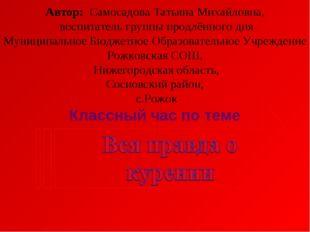 Автор: Самосадова Татьяна Михайловна, воспитатель группы продлённого дня Муни