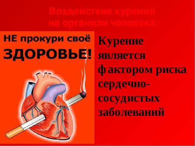 Воздействие курения на организм человека: Курение является фактором риска сер...