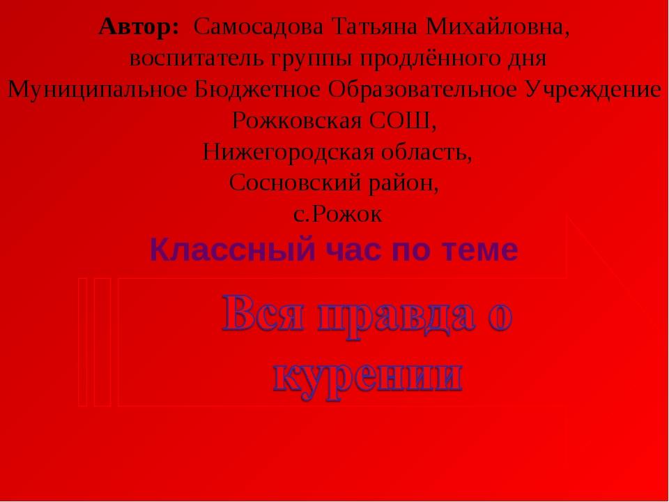 Автор: Самосадова Татьяна Михайловна, воспитатель группы продлённого дня Муни...