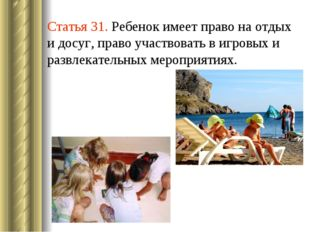 Статья 31. Ребенок имеет право на отдых и досуг, право участвовать в игровых
