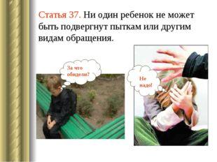 Статья 37. Ни один ребенок не может быть подвергнут пыткам или другим видам о