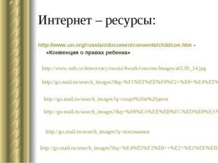 Интернет – ресурсы: http://www.un.org/russian/documen/convents/childcon.htm -