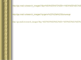 http://go.mail.ru/search_images?&q=%E4%E5%F2%E8++%E4%EE%EC%E0&sf=10 http://go