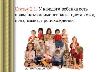 Статья 2.1. У каждого ребенка есть права независимо от расы, цвета кожи, пола