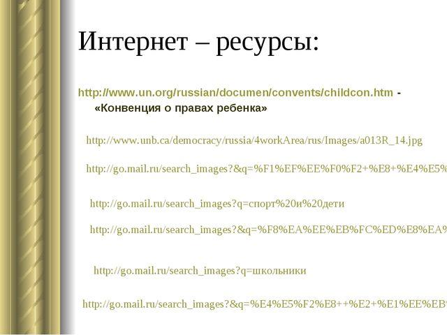 Интернет – ресурсы: http://www.un.org/russian/documen/convents/childcon.htm -...