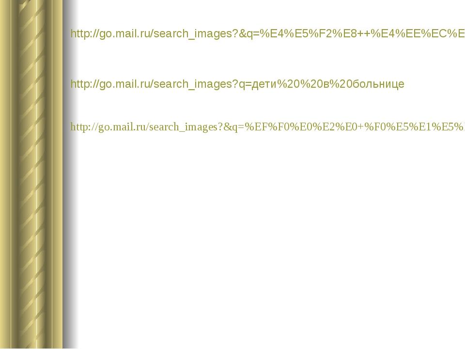 http://go.mail.ru/search_images?&q=%E4%E5%F2%E8++%E4%EE%EC%E0&sf=10 http://go...
