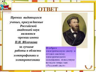 ОТВЕТ Премиивыдающихся ученых, присуждаемые Российской академиейнаук явля