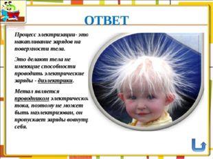 ОТВЕТ Процесс электризации- это накапливание зарядов на поверхности тела. Это