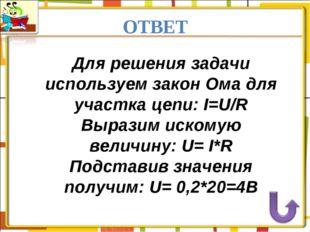 ОТВЕТ Для решения задачи используем закон Ома для участка цепи: I=U/R Выразим